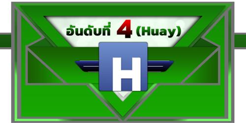 อันดับที่-4-Huay