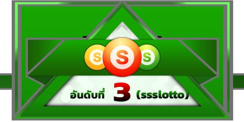อันดับ-3-ssslotto
