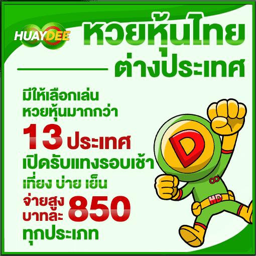 หวยหุ้นไทย/ต่างประเทศ